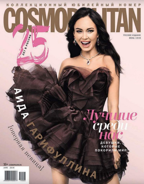 журнал Космополитен №6 / 2019