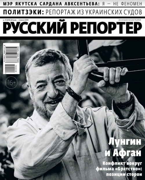 Русский Репортер №9 / 2019