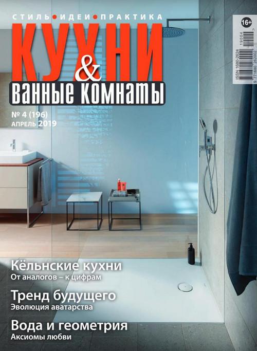 Кухни и ванные комнаты №4 / 2019