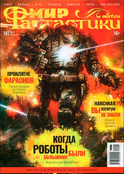 Мир Фантастики №4 за апрель 2018 года