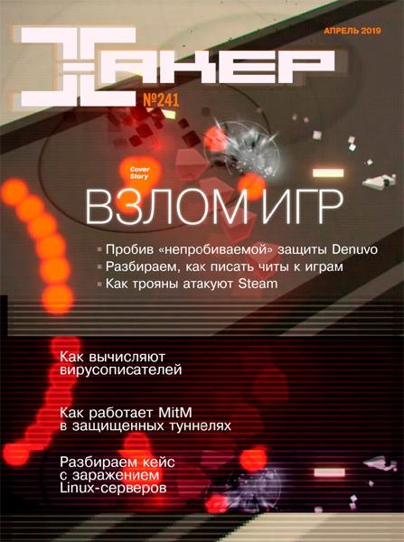 Хакер №4 за апрель, 2019 года