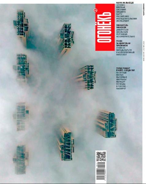 Огонёкъ №24 за июнь, 2019 года