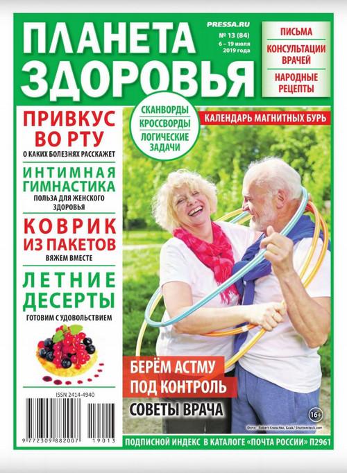 Планета здоровья №13 за июль, 2019 года