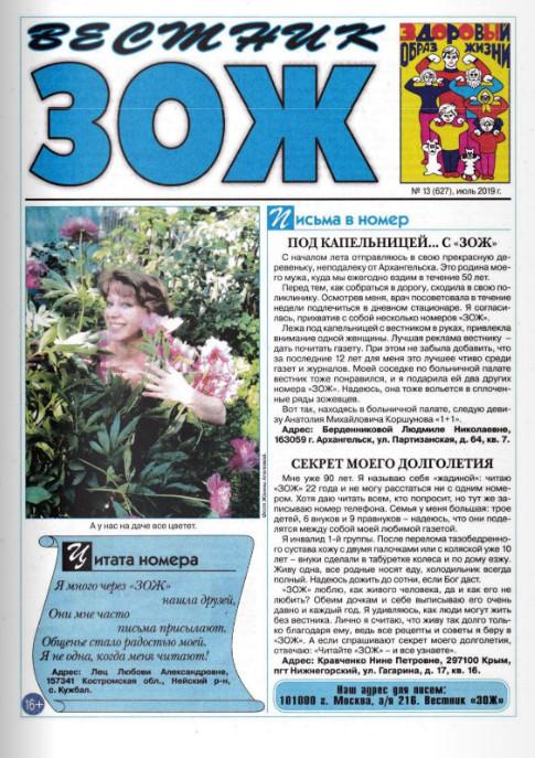 газета Вестник ЗОЖ №13, июль 2019