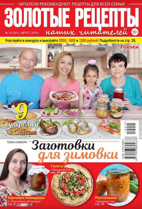 Золотые рецепты наших читателей №15, август 2019