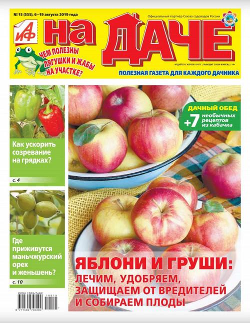 газета АиФ. На даче №15 / 2019