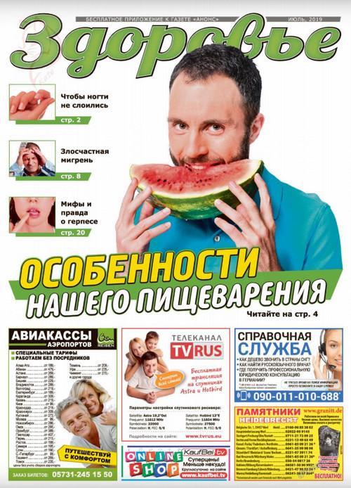 газета Здоровье №7, июль 2019