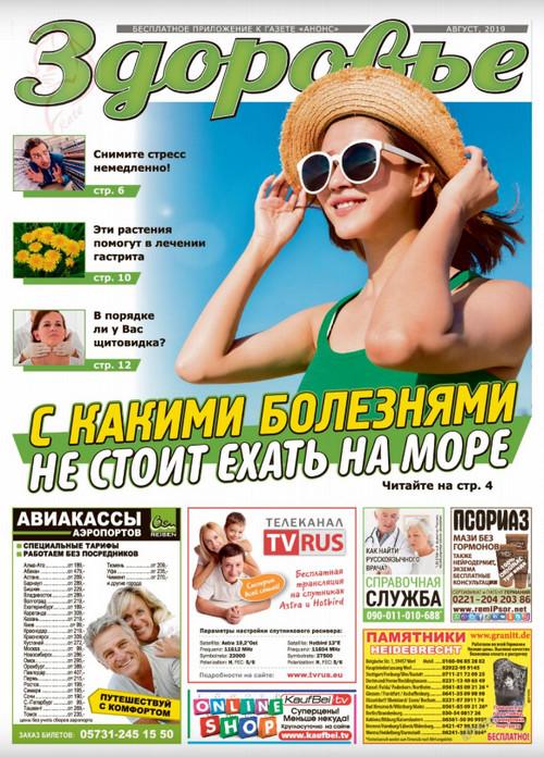 газета Здоровье №8, август 2019