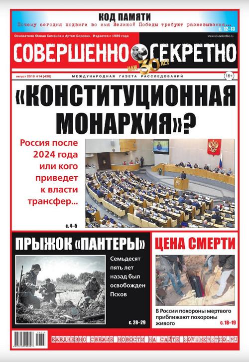 газета Совершенно Секретно №14 / 2019