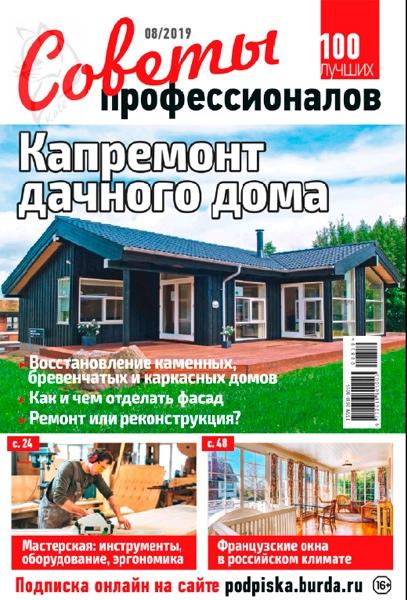 журнал Советы профессионалов №9 за сентябрь, 2019 года