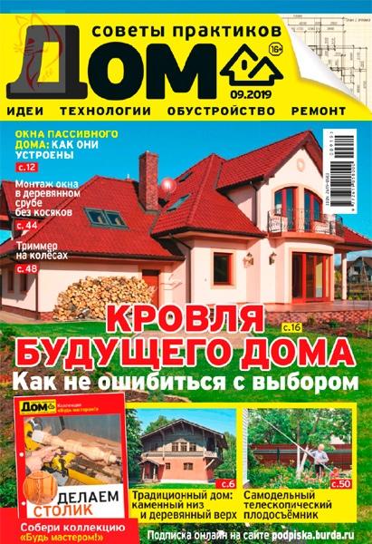 Дом №9 за сентябрь, 2019 года