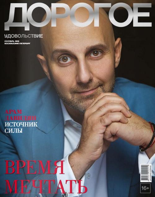 Дорогое удовольствие №9 / 2019. Москва - Питер