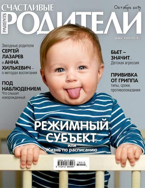Счастливые родители №10 за октябрь / 2019