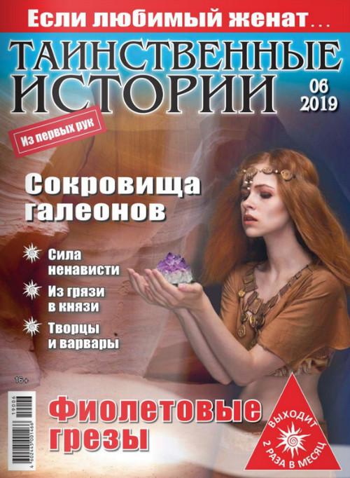 Таинственные истории №6 / 2019