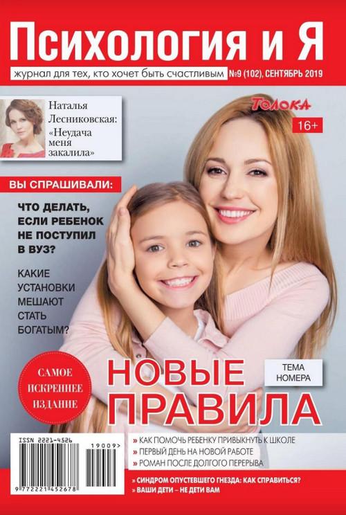 Психология и Я №9 / 2019