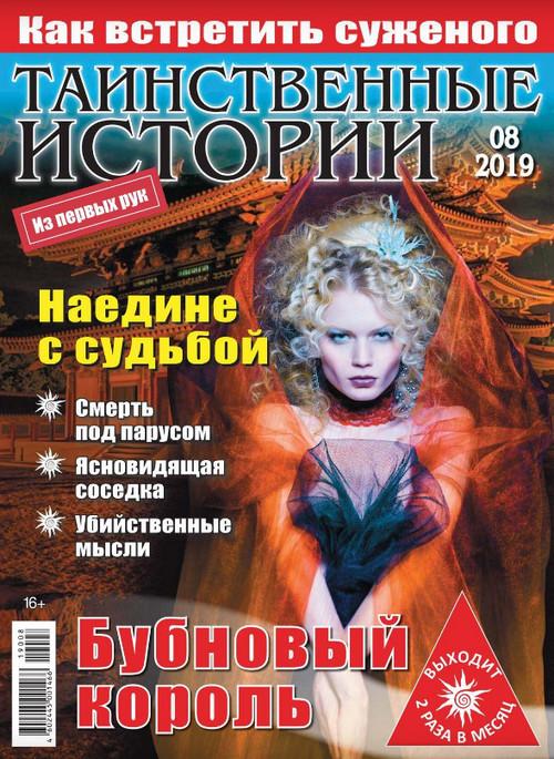 Таинственные истории №8 / 2019