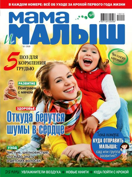 Мама и Малыш №10 за октябрь / 2019 год