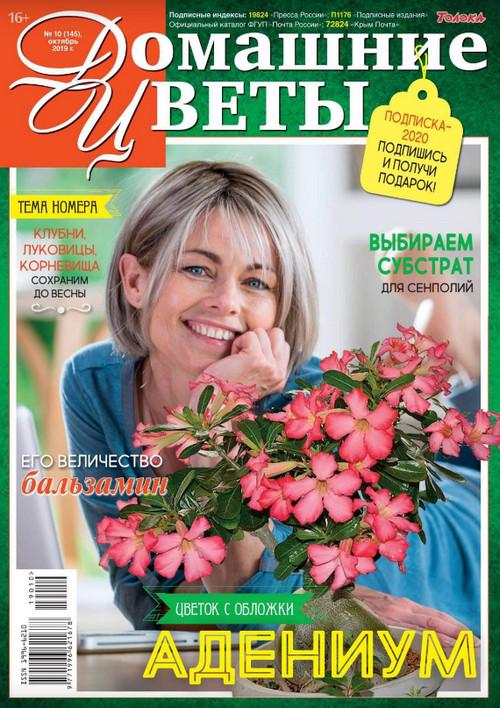 Домашние цветы №10 / 2019