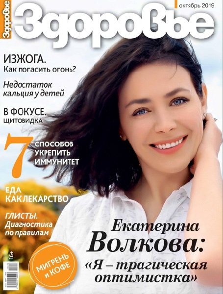 Здоровье №10 за октябрь / 2019
