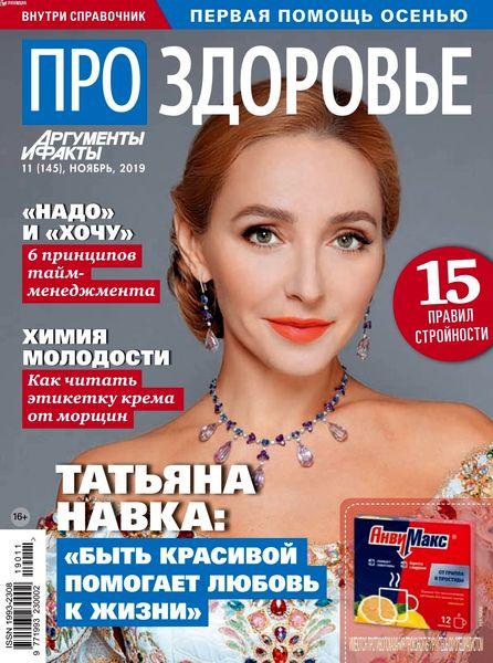 Про здоровье №11 за ноябрь / 2019