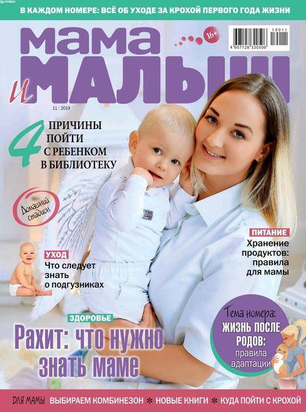 Мама и Малыш №11 за ноябрь / 2019 года