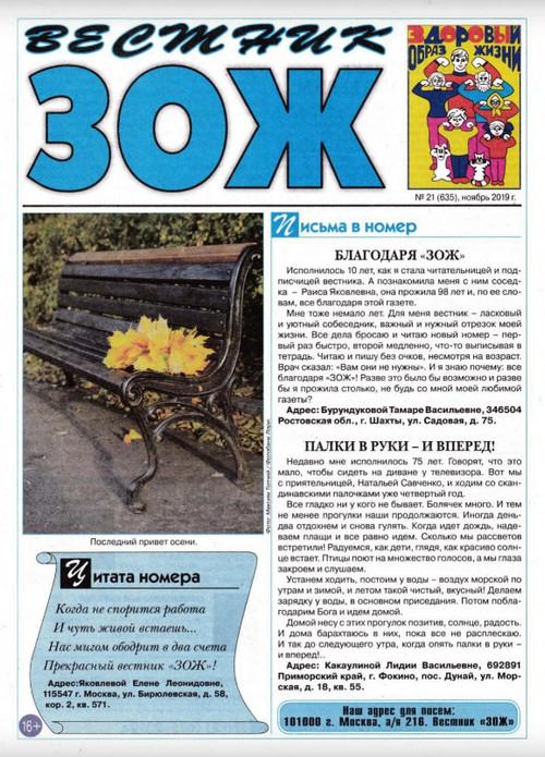 Вестник ЗОЖ №21 (ноябрь/2019)