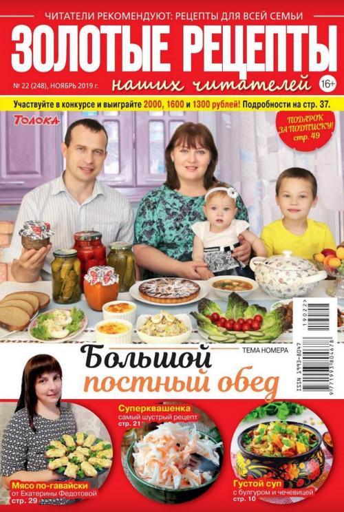 Золотые рецепты наших читателей №22 (ноябрь/2019)