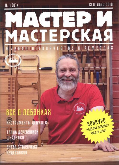 Мастер и мастерская №1 (сентябрь/2018)