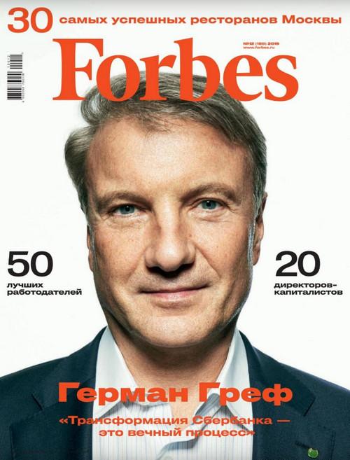 Forbes №12 (декабрь/2019) Россия