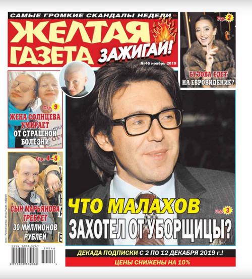 Жёлтая газета. Зажигай! №46 (ноябрь-декабрь/2019)