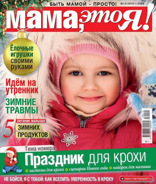 Мама это Я! №12-1 (декабрь-январь/2019-2020)