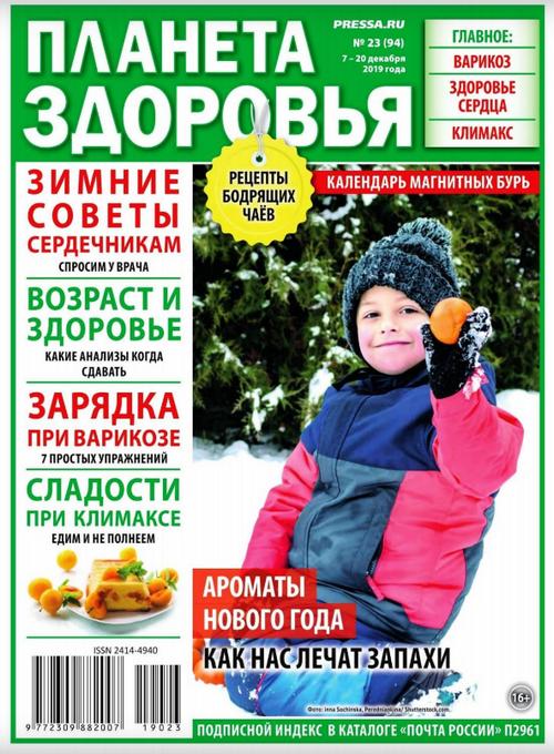 Планета Здоровья №23 (декабрь/2019)