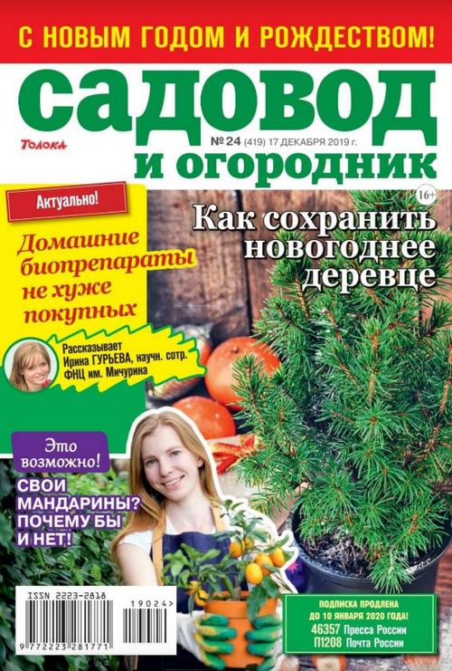 Садовод и огородник №24 (декабрь/2019)