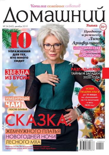 Домашний №24 (декабрь/2019)