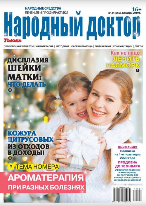 Народный доктор №24 (декабрь/2019)