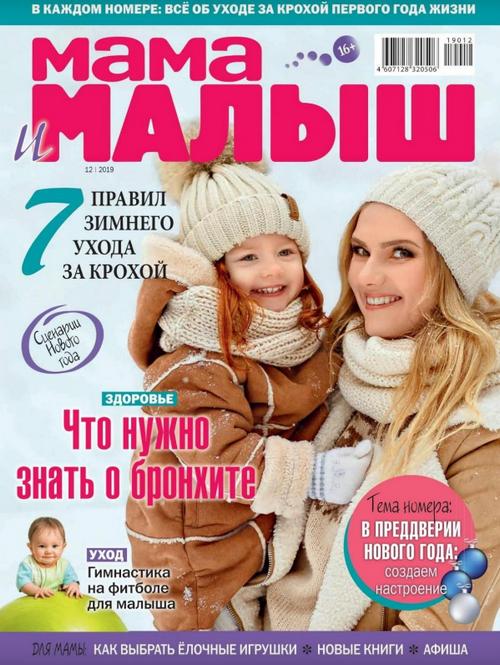 Мама и малыш №12 (декабрь/2019)