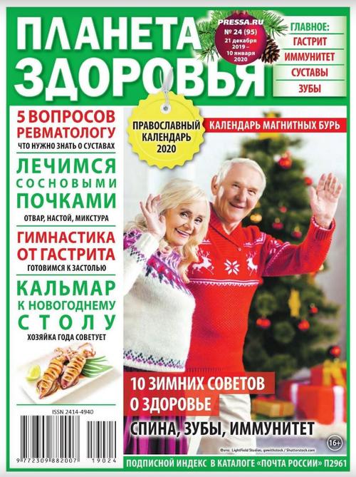 Планета здоровья №24 (декабрь/2019)