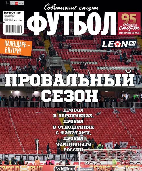Советский спорт — Футбол №37, декабрь 2019
