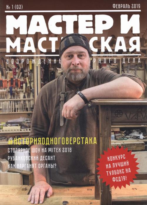 Мастер и мастерская №1, февраль 2019
