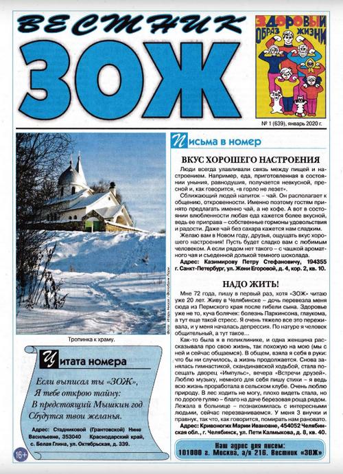 Вестник ЗОЖ №1, январь 2020