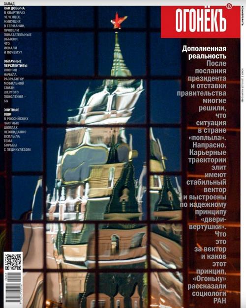 Огонёкъ №3 (январь-февраль/2020)