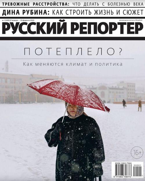 Русский репортёр №1, январь-февраль 2020
