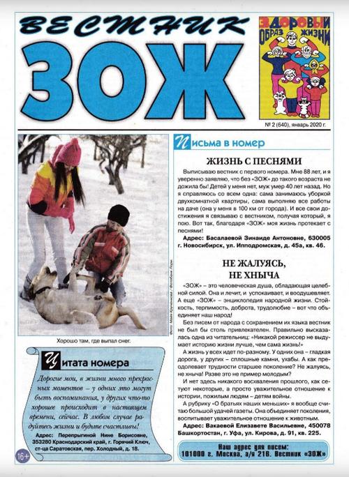 Вестник ЗОЖ №2 (январь/2020)