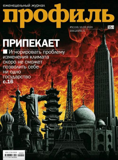 Профиль №5 (февраль/2020)