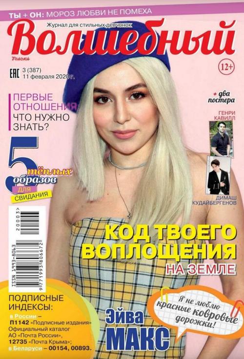 Волшебный №3 (февраль/2020)
