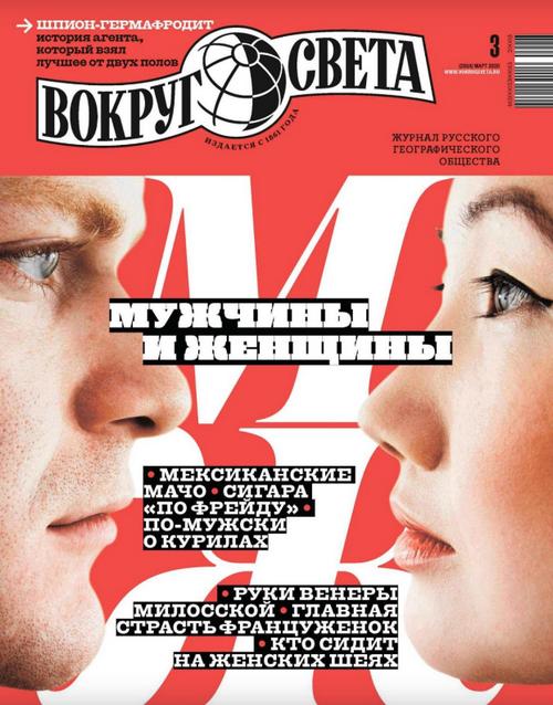 Вокруг света №3 (март/2020)