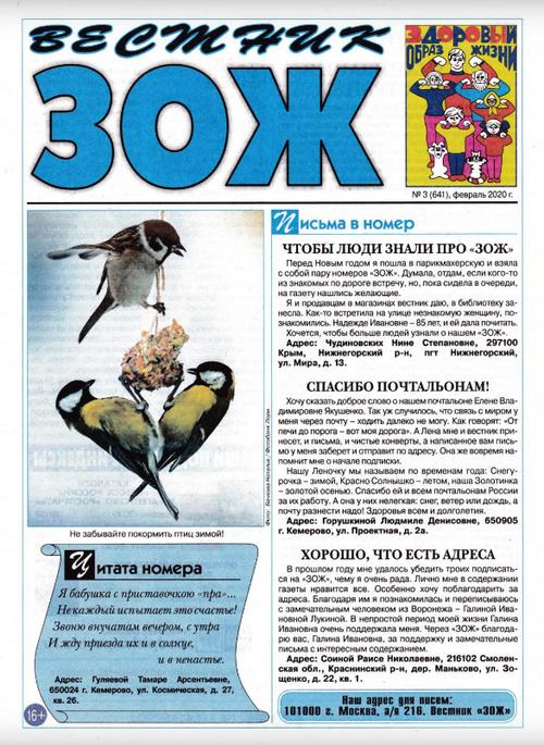 Вестник ЗОЖ №3, февраль 2020