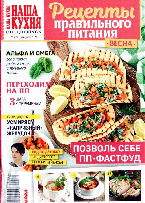 Наша кухня (№ 2 спецвыпуск 2020)