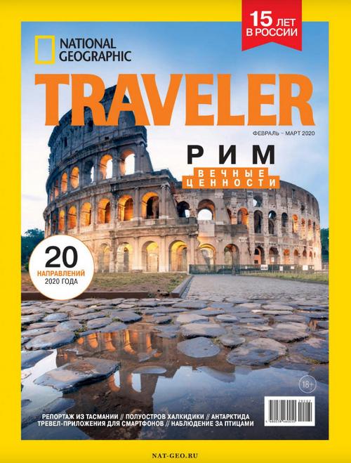 National Geographic. Traveler №1, февраль-март 2020