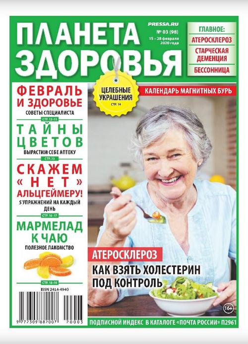 Планета здоровья №3 (февраль/2020)